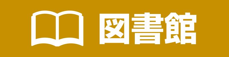 九州大谷短期大学図書館蔵書検索サイトリンクボタン